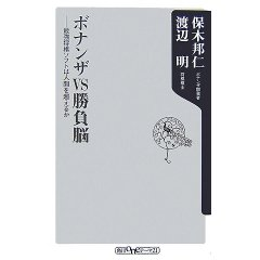 ボナンザVS勝負脳.jpg
