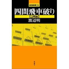 四間飛車破急戦編.jpg